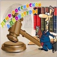 День адвокатуры картинка электронная