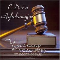 День адвокатуры открытка