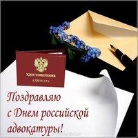 День адвокатуры России картинка