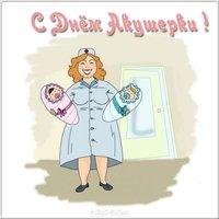 День акушерки открытка