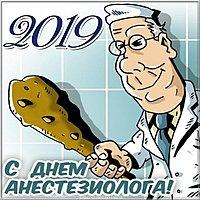День анестезиолога 2019 открытка
