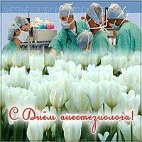 День анестезиолога картинка бесплатная