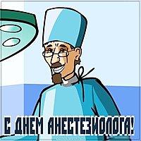 День анестезиолога картинка