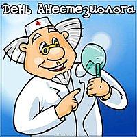 День анестезиолога открытка