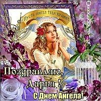 День ангела Дарьи открытка