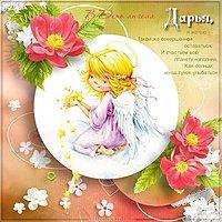 День ангела Дарья картинка