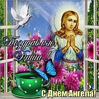 День ангела Даши открытка