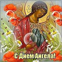 День ангела открытка
