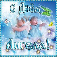 День ангела сегодня открытка