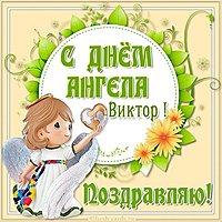 День ангела Виктора открытка
