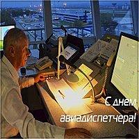 День авиадиспетчера картинка