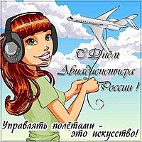 День авиадиспетчера в России открытка