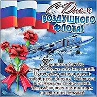 День авиации 18 августа открытка