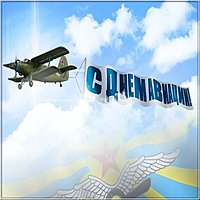 День авиации картинка