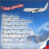 День авиации поздравление картинка