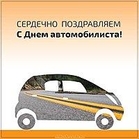 День автомобилиста открытка бесплатная бесплатная