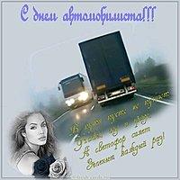 День автомобилиста открытка бесплатная
