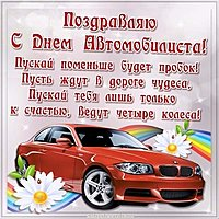 День автомобилиста поздравление открытка