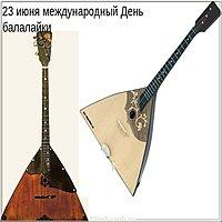 День балалайки международный праздник музыкантов народников картинка