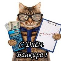 День банкира прикольная картинка