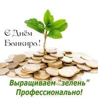 День банковского работника фото приколы