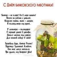 День банковского работника открытка со стихами