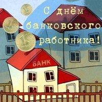 День банковского работника поздравление в картинке