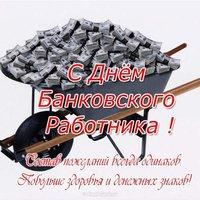 День банковского работника поздравление