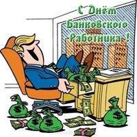 День банковского работника прикольная открытка