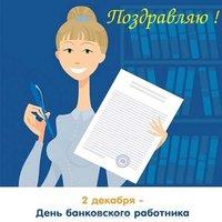 День банковского работника России картинка