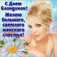 День блондинок открытка фото