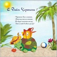 День черепахи открытка