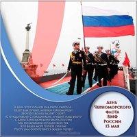 День Черноморского Флота картинка поздравление
