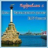 День Черноморского Флота картинка