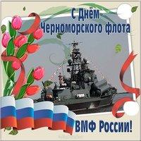 День Черноморского Флота открытка
