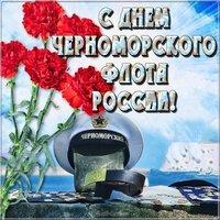 День Черноморского Флота России открытка