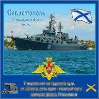 День Черноморского Флота ВМФ России картинка