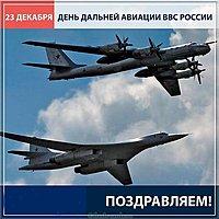 День дальней авиации ВВС России картинка