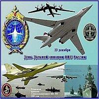 День дальней авиации ВВС России открытка