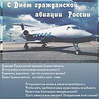 День дальней авиации ВВС России поздравление картинка