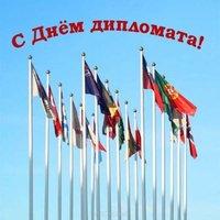 День дипломата открытка