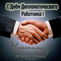 День дипломата поздравление