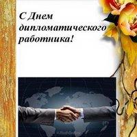 День дипломата в России поздравление