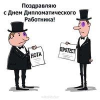 День дипломата в России прикольное поздравление