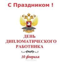 День дипломатического работника картинка