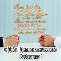 День дипломатического работника поздравление в стихах