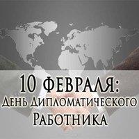 День дипломатического работника России картинка