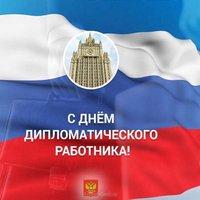 День дипломатического работника России поздравление