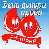 День донора крови картинка