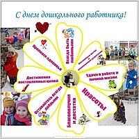 День дошкольного работника картинка большая